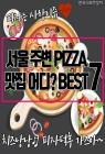 바람 타고 입소문 난 서울 피자 맛집 어디? BEST 7