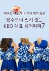 [카드뉴스] '야구장의 꽃' 치어리더 매력 탐구 선수보다 인기 있는 KBO 대표 치어리더7