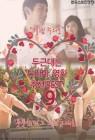 [카드뉴스] '손예진X정해인처럼...' 나의 연애세포를 깨우는 설레는 영화·드라마 BEST 9