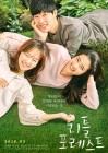 """""""소지섭·강동원·유아인까지""""..일본에 푹 빠진 한국 영화"""