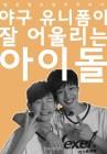 손나은, 경리, 홍빈, 정찬우... 야구 유니폼이 잘 어울리는 남 · 여 아이돌9