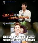 송재희, 아내 지소연과 만남 두 달만에 결혼한 이유는?