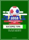 '2018 FIFA 러시아월드컵', 축구와 사랑에 빠진 소문난 '축덕' 연예인