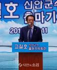 """고길호 """"100억 이상 규모 수산물유통센터 건립할 것"""""""