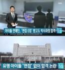 '대학원 특혜 의혹' 경희대 아이돌, 실체 관련 무성한 말말말...어쩌다가 이런 일이