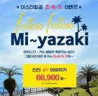 이스타항공, 미야자키 노선 특가이벤트 진행