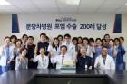 분당차병원, 식도무이완증 내시경수술 '포엠' 국내 최다 200례 달성