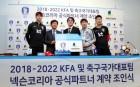 넥슨, 'FIFA 온라인 4' 대한축구협회와 공식 파트너십 체결