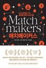[추천 책] 연결지배성, 매치메이커 등 10월의 테크신작들