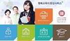 교육행정정보시스템 나이스는 어떤 사이트?