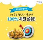 에듀윌, 한국사능력검정시험 목표달성 이벤트 마감 임박