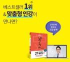 에듀윌, 한국사능력검정시험 2주끝장 특강 31일까지 무료 제공