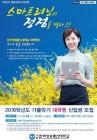 한국방송통신대 대학원, 2018학년도 가을학기 신입생 모집