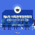 2018 제6차 사회관계장관회의 개최 결과… 선취업-후학습 활성화 방안 마련 등