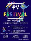 """경기도교육청, """"몽실학교, 상반기 결산 중간성장 페스티벌 개최"""""""