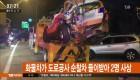 화물차가 도로공사 순찰차 들이받아 2명 사상