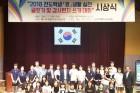 제주특별자치도교육삼락회 '효생활 실천 글짓기 대회' 시상식 개최