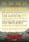 스티븐 소더버그 감독의 귀환…'로건 럭키', 3월 개봉 확정