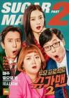 JTBC '슈가맨2', 2주 연속 일요 예능 화제성 1위