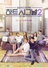 '하트시그널2', TV화제성 비드라마 2주 연속 1위