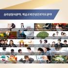 한국심리교육협회, 무료수강으로 심리상담사자격증 취득 후 VMS·1365자원봉사센터 활동 가능