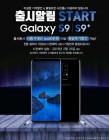 모비스타, 갤럭시S9 사전예약 할인 알림시작, 아이폰X, 8 가격인하