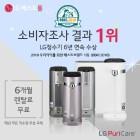 정수기 공기청정기 렌탈 LG직영 'LG베스트몰', 가격비교 할인 이벤트 진행