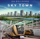 '김포사우스카이타운' '김포한강스카이타운' 모델하우스 김포 올11월 지하철개통 호재로 주목