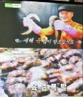 서산맛집 청미짚불장어, 봄나들이시즌 무태장어 보양식 제공
