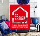 도심에서 즐기는 초여름 리빙 축제 '2018 홈라이프스타일 트렌드 특별전' 강남 코엑스서 개최