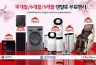프르다렌탈 LG 퓨리케어 정수기, 공기청정기 등 'G마켓 렌탈료 할인 기획전 행사중'