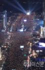 평창올림픽, 촛불혁명 정신 깃들다