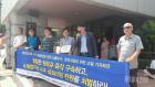 """""""'KT 불법자금' 검찰이 수사하라""""…시민단체, 전·현직 의원 84명 고발"""