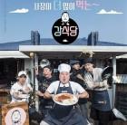환상적 팀워크, 빵빵 터지는 웃음 폭죽 '강식당' 2주 연속 시청률 1위