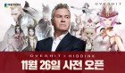 히딩크 감독 '오버히트' 홍보 모델 선정
