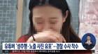 '양예원 성추행 폭로'..미투 성추행 가해자 처벌은 언제? '이윤택 조증윤만 구속
