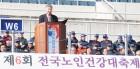 천안서 제6회 노인건강대축제…광주연합회 광산팀 男게이트볼 2연패