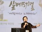 서울 성동구 '실버뮤지컬' 오디션…72세 어르신 '사랑으로' 열창에 무대 후끈