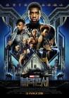 영화추천 월요일이 사라졌다..[영화순위]블랙 팬서 전체 매출액49.8%