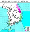 [기상특보]기상청 내일날씨 및 주간날씨 예보..서울 부산 대구 등 전국 미세먼지 보통