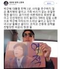 """'박근혜 탄핵 1년' 제부 신동욱, """"조작과 선동에 권력 찬탈당한 비운의 정권"""""""