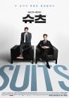 아우디, KBS 드라마 '슈츠'에 차량 협찬