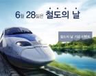 코레일, '6·28 철도의 날' 맞춰 경품 제공 등 '특별 이벤트'