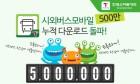 스마트카드 '시외버스모바일', 누적 다운로드 500만 돌파