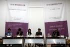 문학실험실, 문학 비평의 반성 주제로 '제3회 문학실험실 포럼' 개최