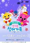 유진엠, 어린이뮤지컬 '핑크퐁과 상어가족의 겨울나라'로 흥행신화 이어간다
