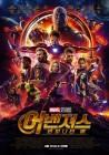 '어벤져스: 인피니티 워' 4월 25일 개봉…전 세계 동시 개봉 '기대감 증폭'