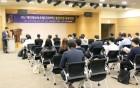 중견련, '유럽연합 개인정보보호법' 대응 방안 설명회 개최