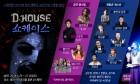 대원미디어, 팝콘D스퀘어의 마지막 신규공간 '사일런트 D하우스' 오픈