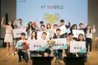 KT, 대학생들이 꿈꾸는 '5G 대학교' 시상식 개최